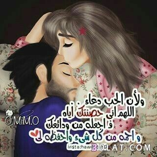 صور حب للزوج بطاقات ادعية للزوج اجددصور حب لزوجك صور حب معبره 2019 صور حب Love Words I Love My Hubby Arabic Love Quotes