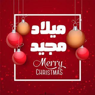 صور الكريسماس 2022 اجمل تهنئة عيد الميلاد المجيد Merry Christmas Merry Christmas Christmas Bulbs Christmas