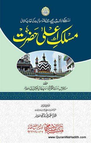 Maslak e Ala Hazrat, Maulana Sajid Khan Naqshbandi, مسلک اعلی حضرت