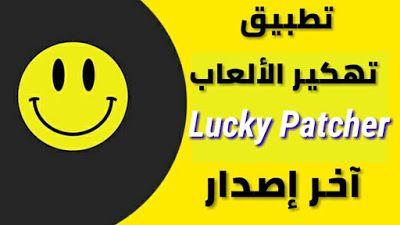 تحميل برنامج Lucky Patcher لتهكير الالعاب 2019 تحميل برنامج Lucky Patcher للاندرويد بدون روت 2019 تحميل برنامج Lucky Patc Company Logo Tech Company Logos Logos