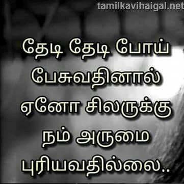 Pin On Tamil Kavithaigal