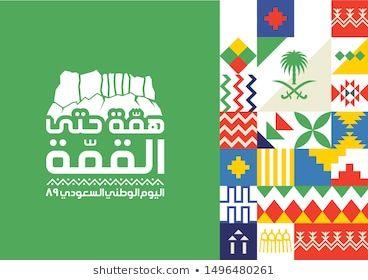 Saudi National Day Logo Logo Says Stok Vektor Telifsiz 1496480261 National Day National Day Saudi Eid Photos