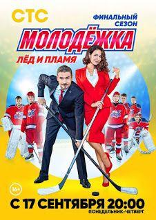 смотреть русские сериалы русские фильмы 2018 года смотреть
