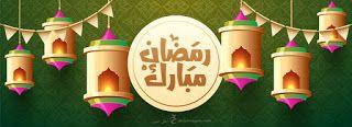 تهنئة رمضان 2021 بطاقات معايدة بمناسبة شهر رمضان Ramadan Kareem Decoration Ramadan Cards Ramadan Images