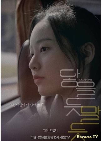 смотреть бесплатно дораму можно достичь а можно не достичь Drama Special So Close Yet So Far Daeul Deuk Mal Deuk онлайн In And Out Movie Drama Screenplay
