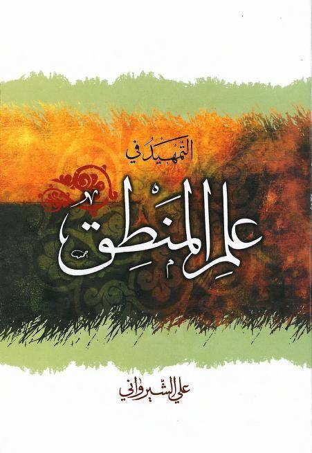 التمهيد في علم المنطق Https Archive Org Download 43328932838933 Altmhed Fy Alm Almantq Pdf Arabic Books Pdf Books Download Pdf Books