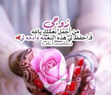 منشورات عبارات بوستات حب للزوج 2018 كتابية I Love My Hubby Arabic Love Quotes Roman Love