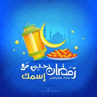 صور رمضان احلى مع اسمك 150 بوستات تهنئة رمضانية بالأسماء Ramadan Decorations Birthday Wishes Flowers Ramadan Cards
