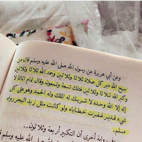 أدعية و أذكار تريح القلوب تقرب الى الله Islamic Quotes Words Life Rules