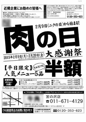 pop fax おしゃれまとめの人気アイデア pinterest 16 hon 新聞 広告