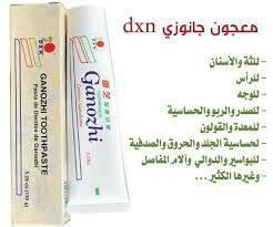 معجون جانوزي المعجزة Blogger Ganoderma Toothpaste