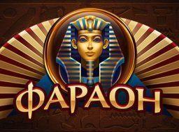 Фараон казино игровые автоматы играть бесплатно казино самп рп 100кк