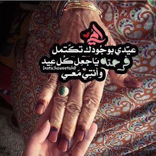 صور عيد الام 2021 اجمل صور تهنئة لعيد الأم Eid Wallpaper Love U Mom Eid Crafts