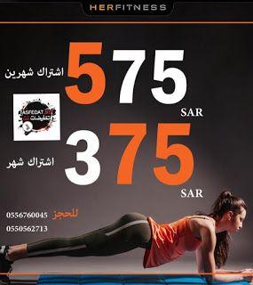 عروض نادي هير فيتنس Her Fitness النسائي Gym Women Tech Company Logos Spa Offers