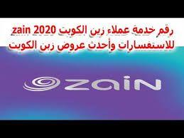 باقات واكواد شركة زين الكويت Blog Posts Blog Post