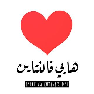 اجمل صور عيد الحب 2020 تهنئة عيد حب سعيد Happy Valentine Day Happy Valentines Day Valentine Picture Happy Valentine