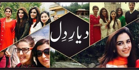 watch online Diyar E Dil Episode 5 Promo HUM TV Drama HD Dailymotion,watch next episode of hum tv drama diyar e dil episode 5 teaser, dayar e dil promo episode 5,watch online pakistani dramas online,watch full episodes and ost title songs of Diyar e dil...