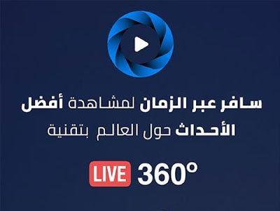 احصل الان على اشتراك مجانى فى 360 فيوز بلس لمشاهدة حصريات بتقنيه 360 درجة Lockscreen
