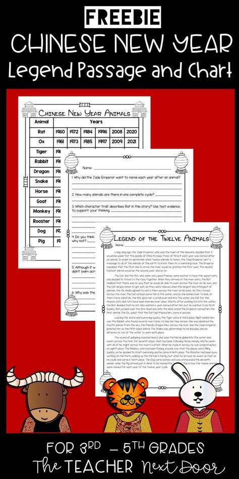 Chinese New Year Legend And Chart Freebie For 3rd 5th Grade Chinese New Year Activities New Years Activities Reading Comprehension Passages