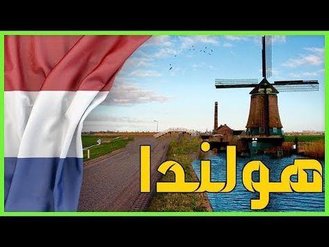 معلومات عن هولندا دولة تيوب Youtube Outdoor Decor Home Decor Outdoor