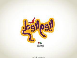 صور تهنئة العيد الوطني ال49 بالامارات بطاقات معايدة اليوم الوطني الإماراتي 2020 Uae National Day School Logos Cal Logo