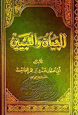 البيان والتبيين الجاحظ المطبعة العلمية تحميل وقراءة أونلاين Pdf Books Pdf Arabic Calligraphy