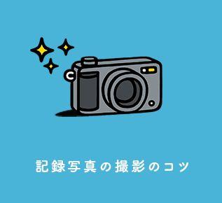 記録写真の撮影のコツ 画像あり 自然科学 写真 撮影