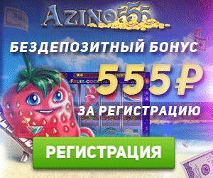 azino 555 с бездепозитным бонусом