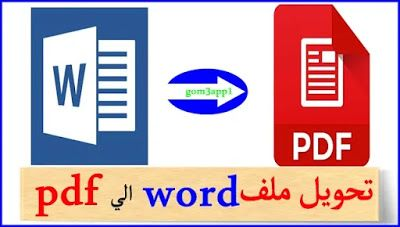 تحويل ملف Word الي Pdf بدون برامج In 2020 S Word Tech Company Logos Words