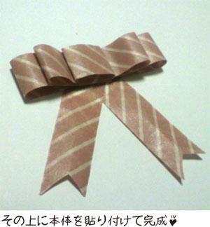 マスキングテープでリボンラッピング たまの手作り マステ リボン