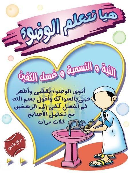 بطاقات هيا نتعلم الوضوء مجلة الاطفال والكرتون Islamic Artwork Education Blog Posts