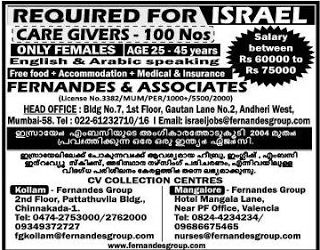 job chances for people in kerala abroad required for israel care givers english arabic jobs pinterest israel. Resume Example. Resume CV Cover Letter