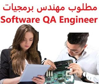 وظائف شاغرة في السعودية وظائف السعودية مطلوب مهندس برمجيات Software Qa Eng Electronic Engineering Software Engineer Electronic Technician