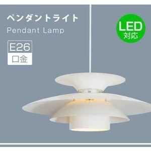 ペンダントライト Ledペンダント 1灯 Led対応 ダイニング照明 食卓用