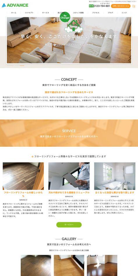 施工業者 おしゃれまとめの人気アイデア Pinterest Taro Sanko フローリング リフォーム 浴室リフォーム 内線
