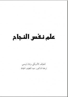 كتاب علم نفس النجاح برايان تريسي Pdf في هذا الكتاب يتحدث المؤلف برايان تريسي بأسلوب علمي جديد عن مبادئ النجاح في شتى نواحي الحياة ويذكر Word Doc Words Math