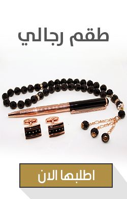 Pin By متجر العقيلي On اطقم Mens Bracelet Jewelry Bracelets