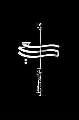 اجمل كلمات لون ابيض واسود 2021 In 2021 Arabic Calligraphy Photo
