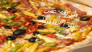 طريقه عمل بيتزا الفاهيتا الشهية Food Vegetable Pizza Pizza