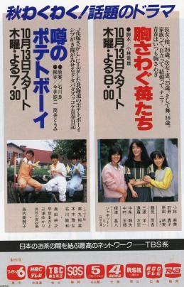 tv番組 昭和58年 胸さわぐ苺たち 噂のポテトボーイ tbs系 ジャパンアーカイブズ japan archives japan