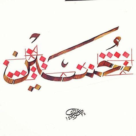 عبدالعزيز العب ادي On Islamic Art Calligraphy Islamic Caligraphy Art Arabic Calligraphy Painting