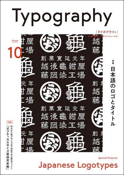和のかわいい配色パターン タイポグラフィー 日本語