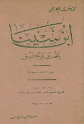 إبن سينا بحث و تحقيق محمد كاظم الطريحي Pdf Books Calligraphy Arabic Calligraphy