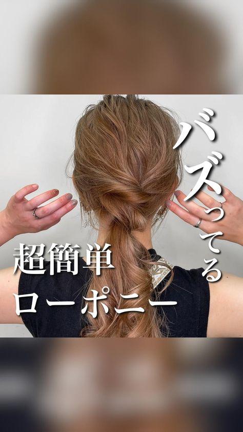 【バズりヘアをさらにオシャレに💓ゴム1本でできるヘア】インスタやTikTokでも人気のヘアをアレンジ🌟ローポニーヘアもオシャレに💓