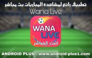 تحميل تطبيق Wana Live لمشاهدة المباريات المشفرة بث مباشر بدون تقطيع مجانا للاندرويد Incoming Call Screenshot Android Apps Live Tv