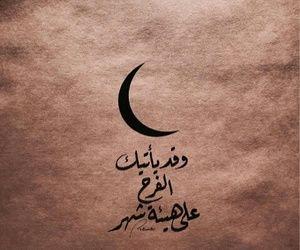 أهلا رمضان Discovered By Ruqaia Abu Eid On We Heart It Ramadhan Mubarak Ramadhan Islamic Inspirational Quotes