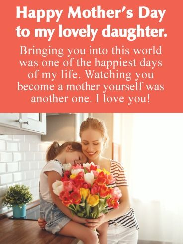 Happiest Days Happy Mother S Day Card For Daughter Birthday Greeting Cards By Davia Happy Mothers Day Daughter Happy Mothers Day Wishes Happy Mother Day Quotes