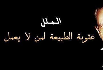 حكم عن الملل اقوال وحكم عن الملل والفراغ Qoutes Arabic Calligraphy Calligraphy