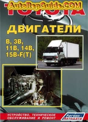 Download Free Toyota B 3b 11b 14b 15b F 15b F T Repair Manual Engine Image By Autorepguide Com Repair Manuals Repair Toyota