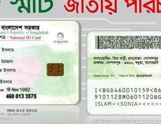 Nid Smart Card Bangladesh Nid Smart Nid Card Nid Smart Card Bangladesh Collection Nid Smart Card Facility Nid Job Circular How To Get Smarter Exam Results